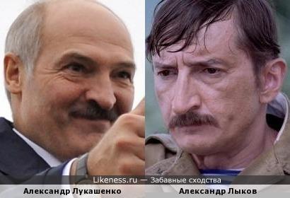 Александр Лукашенко и Александр Лыков