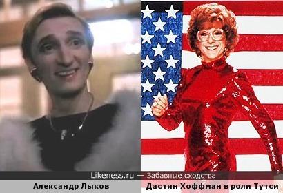 Александр Лыков в образе и Тутси