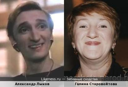 Александр Лыков и Галина Старовойтова