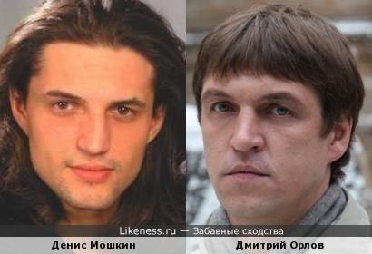 Денис Мошкин и Дмитрий Орлов