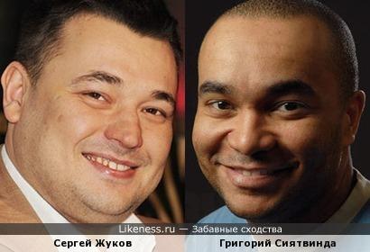 Сергей Жуков и Григорий Сиятвинда
