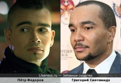 Пётр Федоров и Григорий Сиятвинда