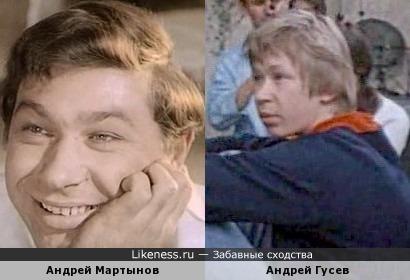 Андрей Мартынов и Андрей Гусев