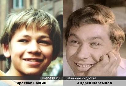Ярослав Рощин и Андрей Мартынов