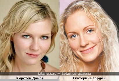 Кирстен Данст и Екатерина Гордон