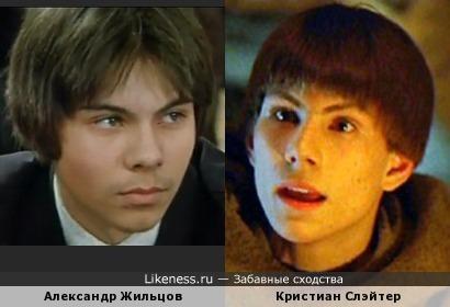 Александр Жильцов и Кристиан Слэйтер