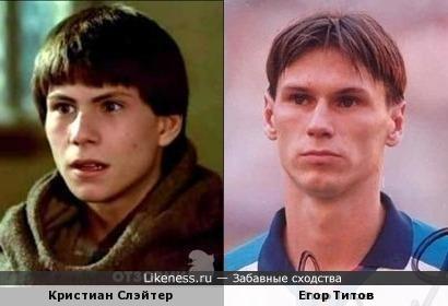 Кристиан Слэйтер и Егор Титов
