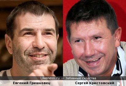 Евгений Гришковец и Сергей Кристовский