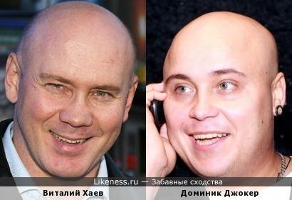 Виталий Хаев и Доминик Джокер