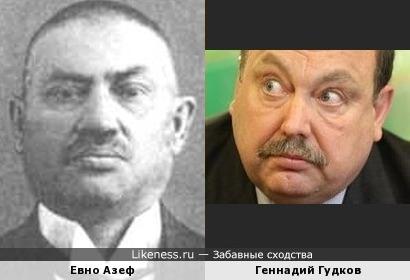 Евно Азеф и Геннадий Гудков