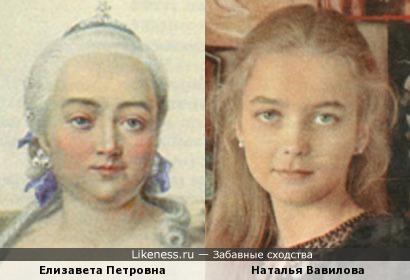 Государыня Елизавета Петровна и Наталья Вавилова