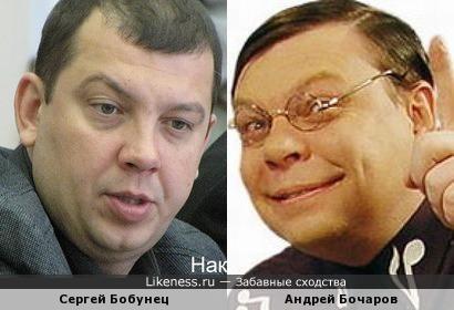 Сергей Бобунец и Андрей Бочаров