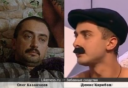 Олег Казанчеев и Демис Карибов