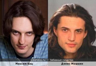 Максим Кац и Денис Мошкин