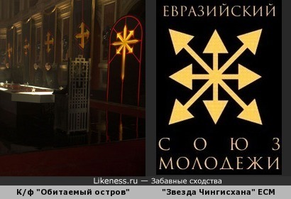 """Символика Страны Неизвестных Отцов из к/ф """"Обитаемый остров"""" и Евразийского союза молодёжи"""