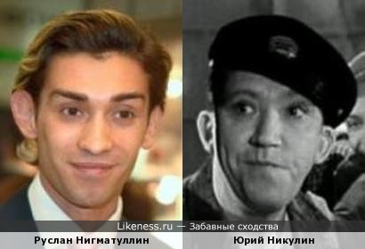 Руслан Нигматуллин и Юрий Никулин