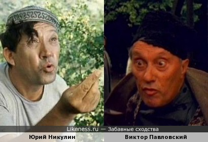 Юрий Никулин и Виктор Павловский