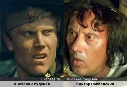 Анатолий Рудаков и Виктор Павловский