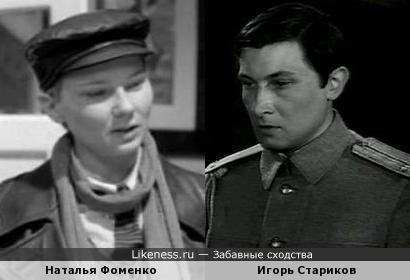 Наталья Фоменко и Игорь Стариков