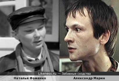 Наталья Фоменко и Александр Марин