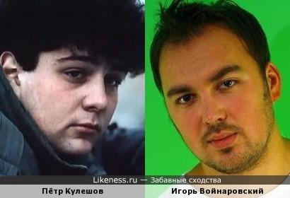 Пётр Кулешов и Игорь Войнаровский