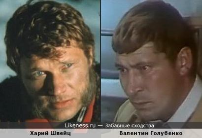 Харий Швейц и Валентин Голубенко