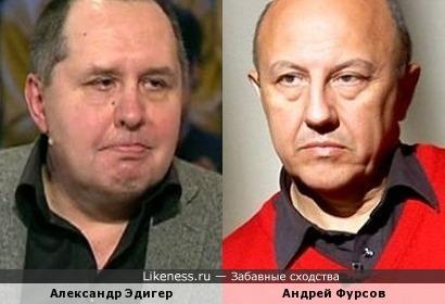 Александр Эдигер и Андрей Фурсов