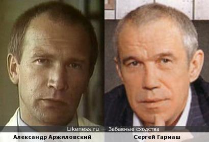 Александр Аржиловский и Сергей Гармаш