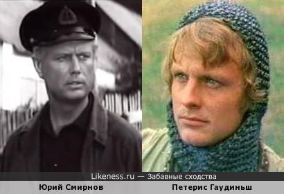 Юрий Смирнов и Петерис Гаудиньш