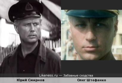 Юрий Смирнов и Олег Штефанко