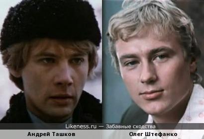 Андрей Ташков и Олег Штефанко