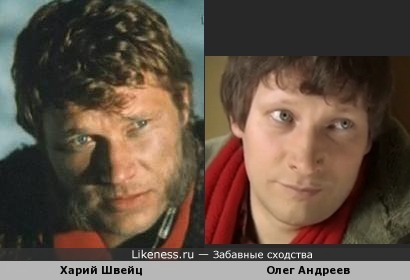 Харий Швейц и Олег Андреев
