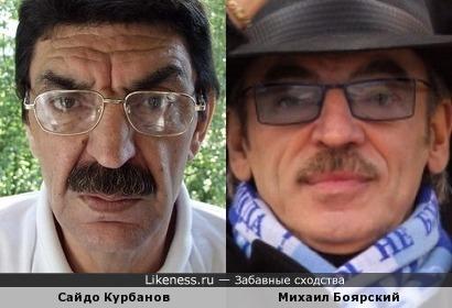 Сайдо Курбанов и Михаил Боярский