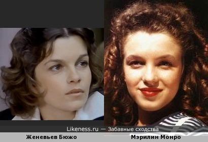Женевьев Бюжо Мэрилин Монро