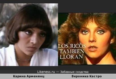 Карина Арменянц и Вероника Кастро