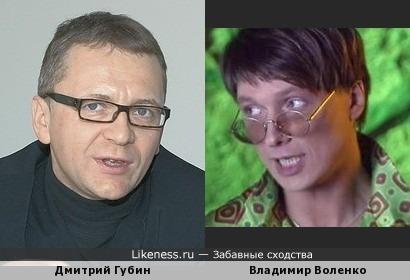 Дмитрий Губин и Владимир Воленко
