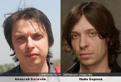 Алексей Богачёв и Найк Борзов