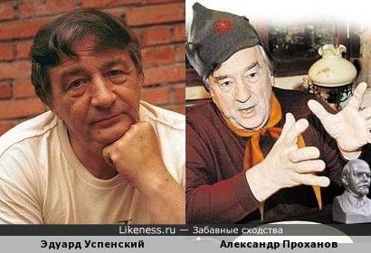 Эдуард Успенский и Александр Проханов