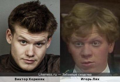 Виктор Хориняк и Игорь Лях