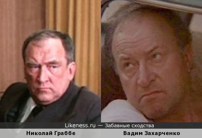 Николай Граббе и Вадим Захарченко