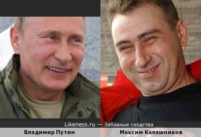 Владимир Путин и публицист Максим Калашников