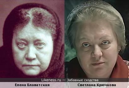 Елена Блаватская и Светлана Крючкова