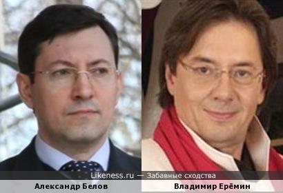 Александр Белов и Владимир Ерёмин