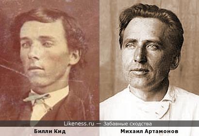 Билли Кид и советский историк и археолог Михаил Артамонов