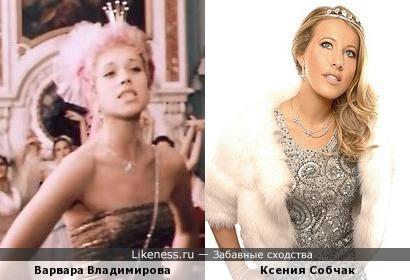 """Принцесса Альбина (к/ф """"Не покидай"""") и принцесса Собчак"""
