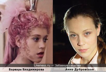 Варвара Владимирова и Анна Дубровская