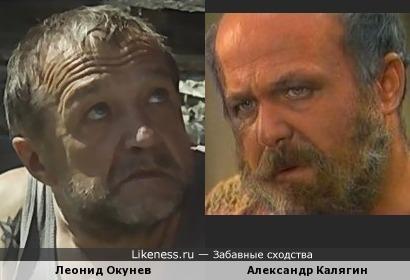 Леонид Окунев и Александр Калягин