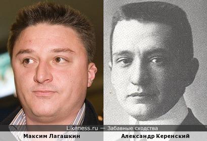 Максим Лагашкин и Александр Керенский