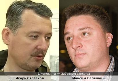 Игорь Стрелков и Максим Лагашкин