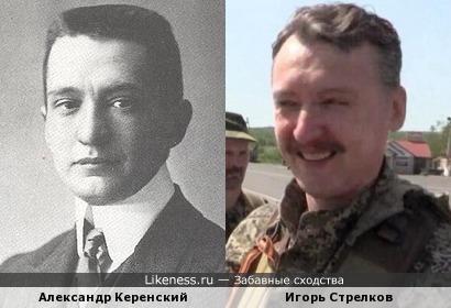 Александр Керенский и Игорь Стрелков